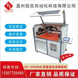 環保型自動噴膠機|RY-P0806B|銳垚自動化