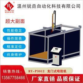 龍門式噴膠機|RY-P3012 |銳垚自動化