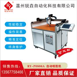 自动喷胶机|RY-P0806A |锐垚自动化