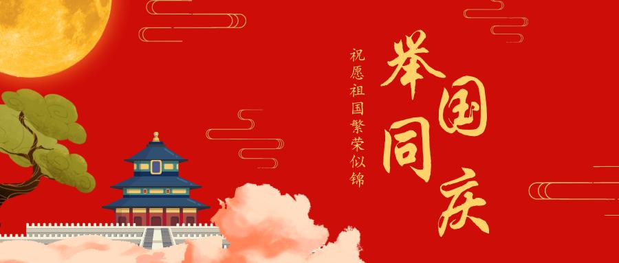 明月寄相思,共贺国庆节--裁力克祝您节日快乐!