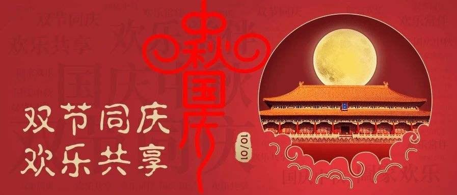 欢度中秋          喜迎国庆