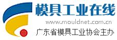 广东省模具工业协会