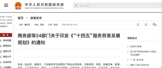"""《""""十四五""""服务贸易发展规划》正式发布!"""