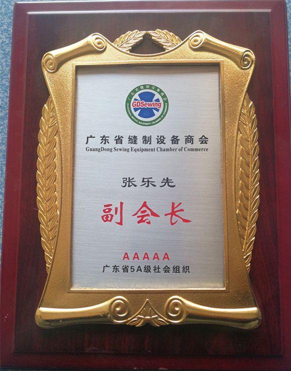 广东省缝制设备商会副会长