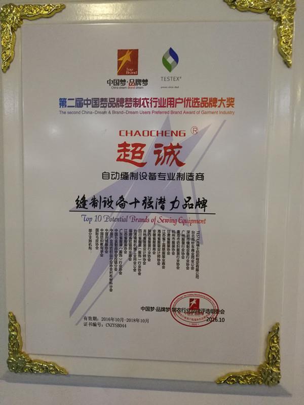 中国梦优选制造商