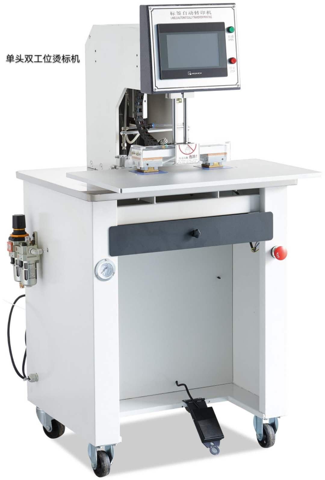 YL8875单头双工位烫标机