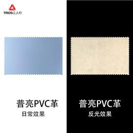 普亮PVC革|三人行反光材料