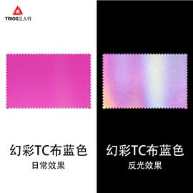 幻彩TC布红色|三人行反光材料