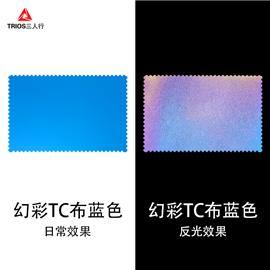 幻彩TC布蓝色|三人行反光材料