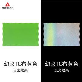 幻彩TC布黄色|三人行反光材料