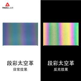 段彩太空革|三人行反光材料