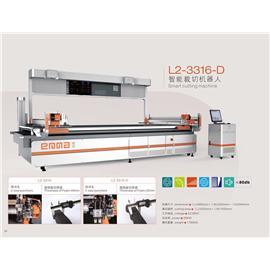 L2-3316-D智能裁切机器人 皮革切割机 数控皮革切割机
