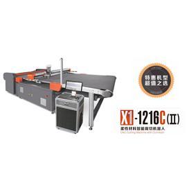 X1-1216C(Ⅱ) 柔性材料智能裁剪机器人 切割机  皮革切割机 智能裁切机