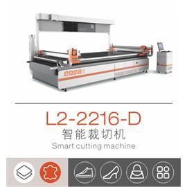 L2-2216-D 皮革工业智能裁剪机器人 切割机 数控皮革切割机