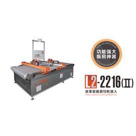 L2-2216(Ⅱ) 皮革工业智能裁剪机器人 切割机 数控皮革切割机