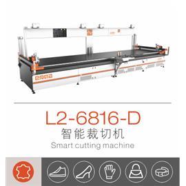 L2-6816-D皮革工业智能裁剪机器人 切割机 数控皮革切割机