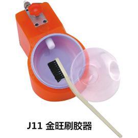J11金旺刷胶器