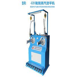 靴筒蒸汽烫平机-639|良展机械
