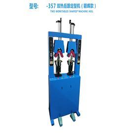 双热后跟定型机(颖晖款)-357|良展机械