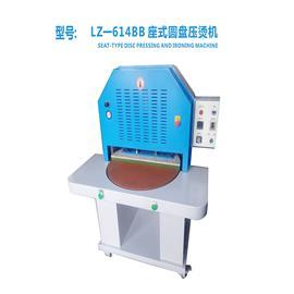 座式圆盘压烫机-LZ-614BB|良展机械