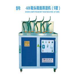鞋头鞋面蒸湿机(S管)-608|良展机械