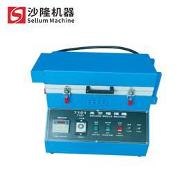 SL-B|真空缩膜机|沙隆机械
