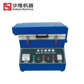 SL-A|真空缩膜机|沙隆机械