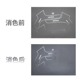 鞋材喷墨墨水|高温消色白色|画线墨水|新井村化工