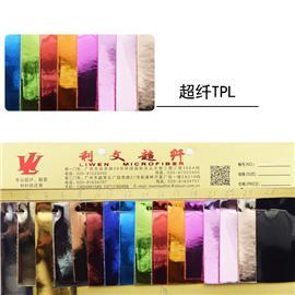 超纤TPU 环保耐湿|漆皮超纤|绒面超纤