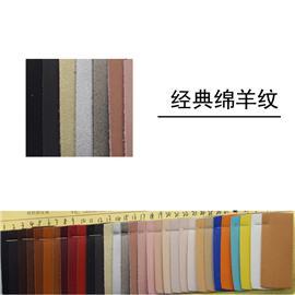 经典绵羊纹 环保耐湿|漆皮超纤|绒面超纤