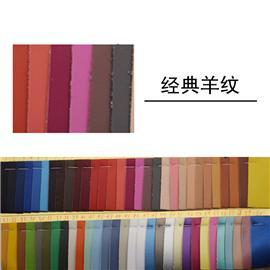 经典羊纹 环保耐湿|漆皮超纤|绒面超纤