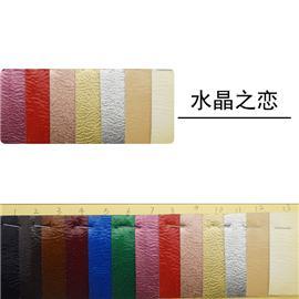 水晶之恋 环保耐湿|漆皮超纤|绒面超纤