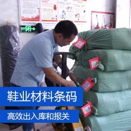 材料条码在生产/贸易中的应用