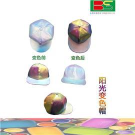 感光变色粉|阳光变色帽|变色科技