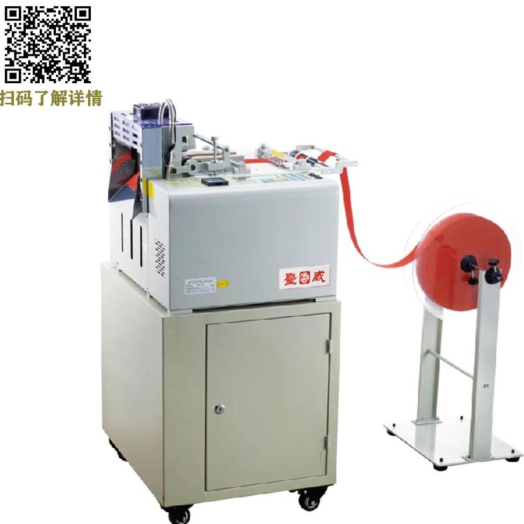 电脑切带机(冷热刀)-130LR|台威机械