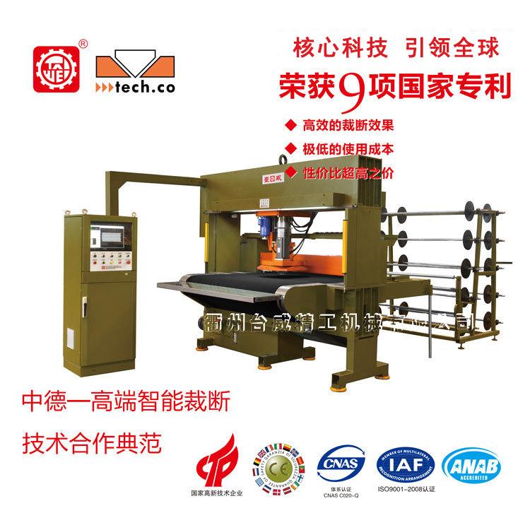 TW-530BPD高速皮带式数控裁断机|台威机械|裁断机