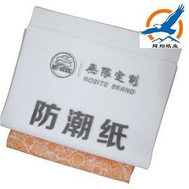 防潮纸|包装防潮纸|辉翔纸品