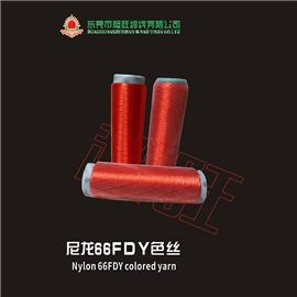 尼龙66FDY色丝|超旺纱线