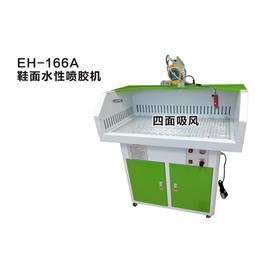 喷胶机|EH-166A鞋面水性喷胶机|益鋐科技