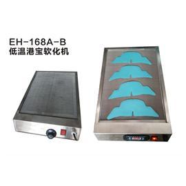 成型单机|EH-168A-B低温港宝软化机|益鋐科技