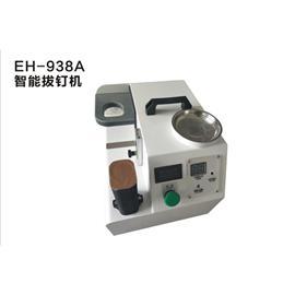 拔钉机|EH-938智能拨钉机|益鋐科技