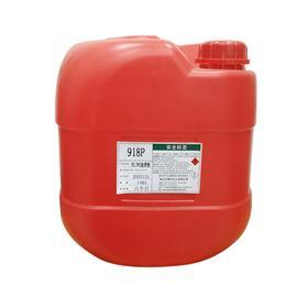 PU、PVC处理剂|918P|南亿树脂