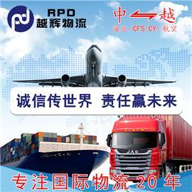 中国—越南|海运/CFS/CY/航空|越辉物流