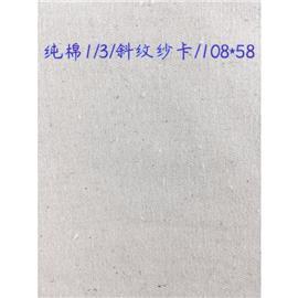 纯棉1/3斜纹纱卡|108*58|永鹏纺织