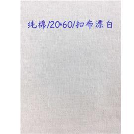 纯棉扣布漂白|20*60|永鹏纺织