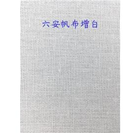 六安帆布增白|永鹏纺织