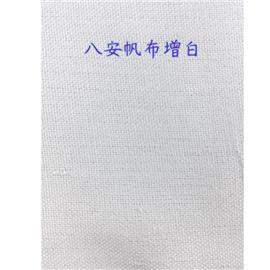 八安帆布增白|永鹏纺织