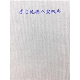 漂白纯棉八安帆布|永鹏纺织