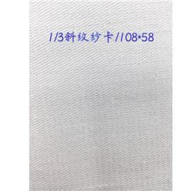 1/3斜纹纱布 108*58 永鹏纺织