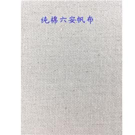 纯棉六安帆布|永鹏纺织